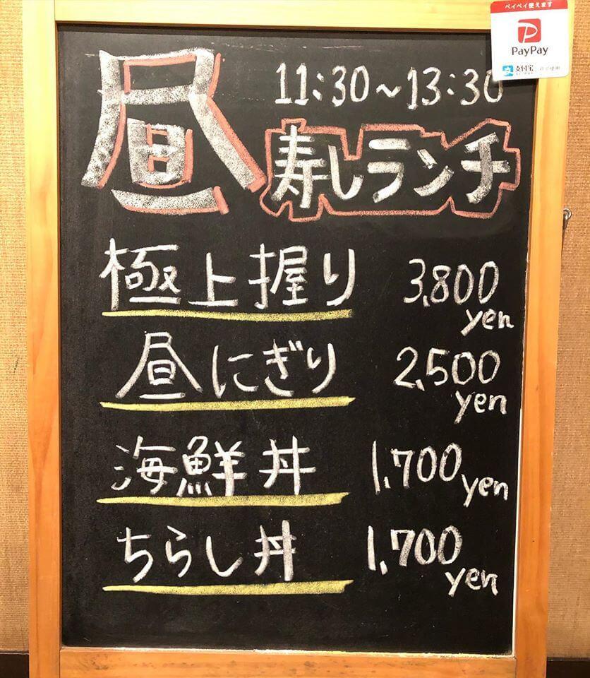 蒲田昼ランチにおススメのお寿司メニュー