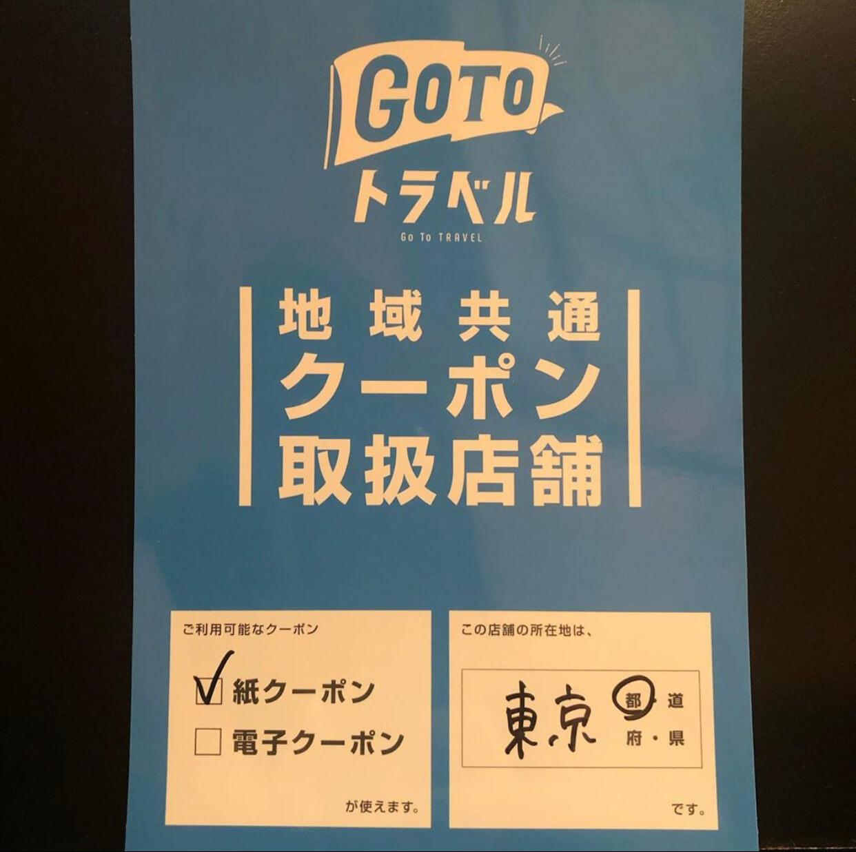 蒲田GoToトラベル地域共通クーポン