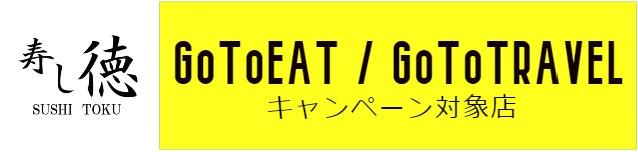 蒲田寿し徳GoToEAT_GoToTRAVEL対象店